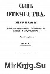 "Архив журнала ""Сын Отечества"" за 1848-1851 годы (19 книг)"