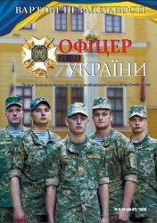 Офіцер Украiни №9-10 2016