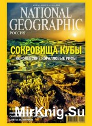 National Geographic №10 2016 Россия