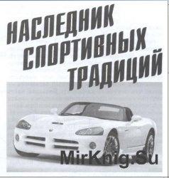 Cпортивный автомобиль Dodge Viper [Левша  2/2010]