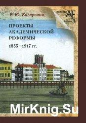 Проекты академической реформы 1855-1917 гг