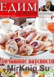 Едим со вкусом № 10, 2012