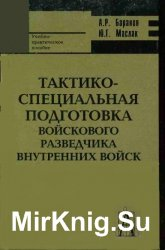 Тактико-специальная подготовка войскового разведчика внутренних войск