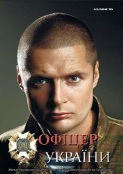 Офіцер Украiни №11-12 2016
