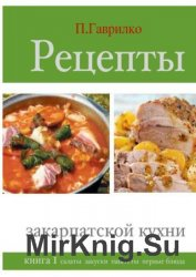 Рецепты закарпатской кухни. Книга 1