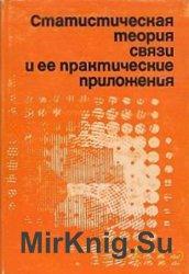 Статистическая теория связи и ее практические приложения