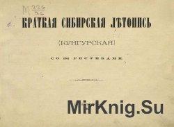 Краткая Сибирская летопись (Кунгурская)
