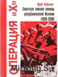 Операция Х. Советская военная помощь республиканской Испании (1936-1939)