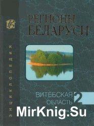 Регионы Беларуси.Т.2 Витебская область.Книга 2