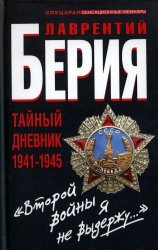 «Второй войны я не выдержу...» Тайный дневник 1941-1945 гг
