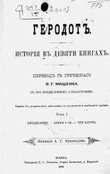 Исторiя въ девяти книгахъ. Томъ I