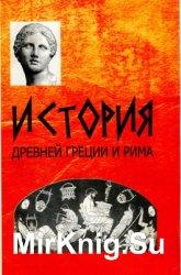 История Древней Греции и Рима. Хрестоматия