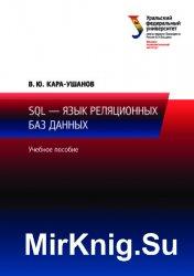 SQL - язык реляционных баз данных