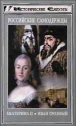 Российские самодержцы. Екатерина II. Иван Грозный