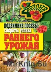Подзимние посевы. Секреты успеха раннего урожая