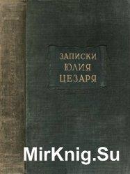 Записки Юлия Цезаря и его продолжателей о Галльской войне, о гражданской во ...