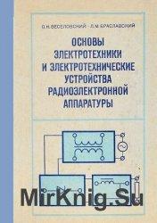 Основы электротехники и электротехнические устройства радиоэлектронной аппаратуры