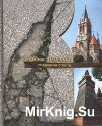 Україна-Польща: спадщина століть. Альбом
