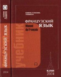 Французский язык: учебник для 1 курса институтов и факультетов иностранных  ...