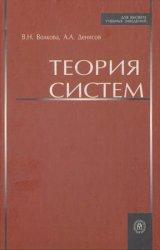 Теория систем: Учеб. пособие