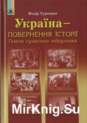 Україна ‒ повернення історії