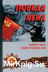 Победа века: Челябинская область в Великой Отечественной войне: Популярная  ...