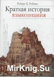 Краткая история языкознания