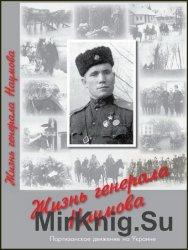 Жизнь генерала Наумова