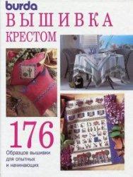 Burda:  Вышивка крестом 1995 (K625)