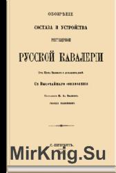 Обозрение состава и устройства регулярной русской кавалерии от Петра Велико ...