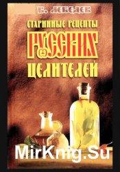 Старинные рецепты русских целителей