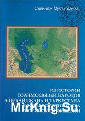 Из истории взаимосвязей народов Азербайджана и Туркестана в борьбе против г ...
