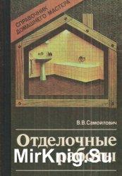 Отделочные работы: справочник домашнего мастера