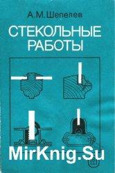 Стекольные работы (6-е изд.)