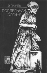 Поддельная богиня (История подделок произведений античного искусства)