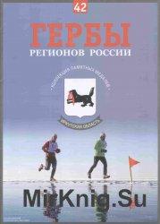 Гербы регионов России. Выпуск 42 – Иркутская область