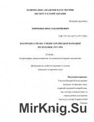 Нагородна справа урядів Української Народної Республіки, 1917‒1992