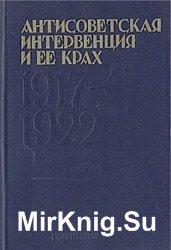 Антисоветская интервенция и ее крах (1917-1922)