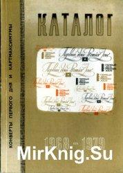 Каталог конвертов первого дня и картмаксимумов 1968-1979