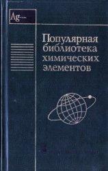 Популярная библиотека химических элементов (в 2 частях)