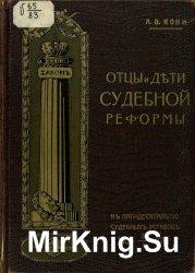 Отцы и дети судебной реформы. (К пятидесятилетию Судебных Уставов). 1864 -  ...