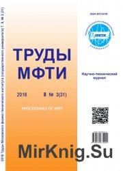 Труды МФТИ №3 (2016)