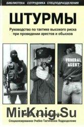 Штурмы: Руководство по тактике высокого риска при проведении арестов и обыс ...