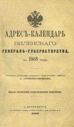 Адрес-календарь Виленского генерал-губернаторства на 1868 год