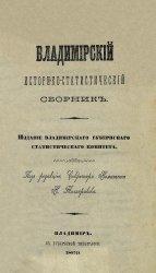 Владимирский историко-статистический сборник