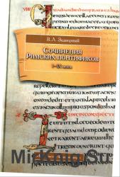 Сочинения Римских понтификов I - IX веков