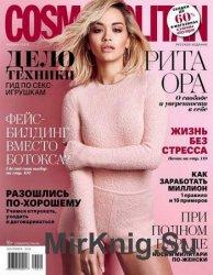 Cosmopolitan №11 2016 Россия