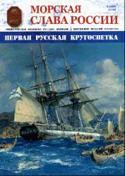 Морская Слава России №27 2015