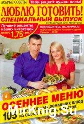 """Люблю готовить! № 9, 2010. СВ """"Осеннее меню"""""""