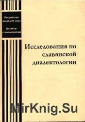 Исследования по славянской диалектологии. Выпуски 1, 2, 4 – 17